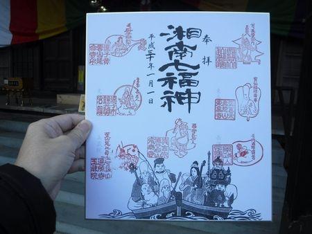 湘南七福神