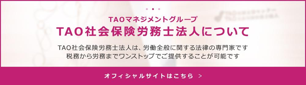 TAOマネジメントグループTAO社会保険労務士法人について