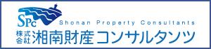 株式会社湘南財産コンサルタンツ